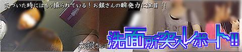のぞき本舗中村屋でお銀さんシリーズ見放題!