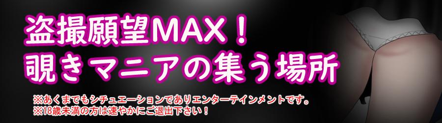 盗撮願望MAX!覗きマニアの集う場所
