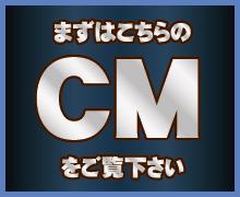 プレミアピープセレクション無料CM動画をダウンロードする